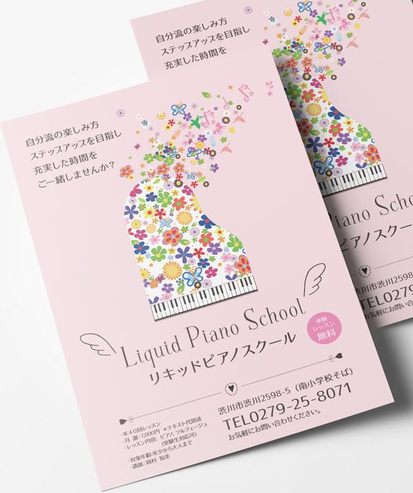 pianohirashi63-600