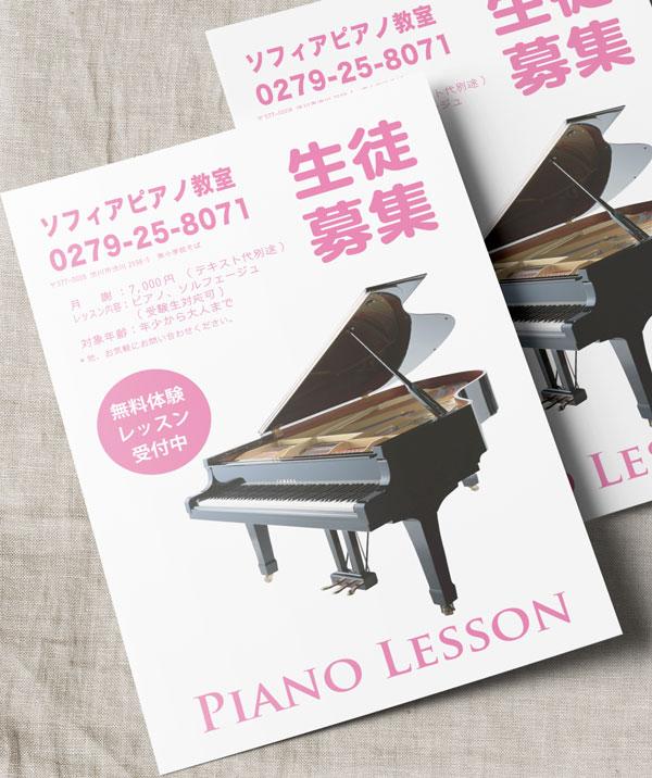 piano47