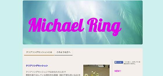 クリアリングセッションサロン Michael Ring