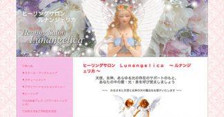 天使と女神の癒しのヒーリングサロン ルナンジェリカ
