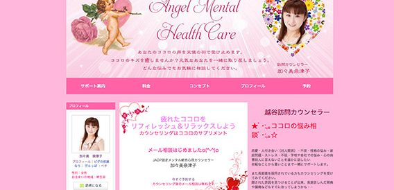 Angel Mental Health Care