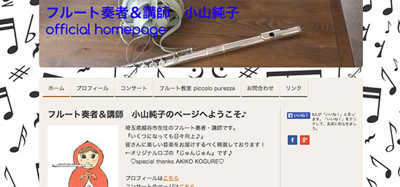 フルート奏者&講師 小山純子 official homepage