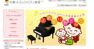 中澤リトミック・ピアノ教室