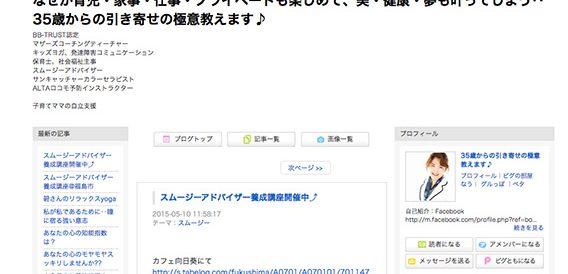 福島市チャイルドセラピスト☆tomo+。