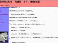 神奈川県大和市 高橋涼 ピアノ/作曲教室