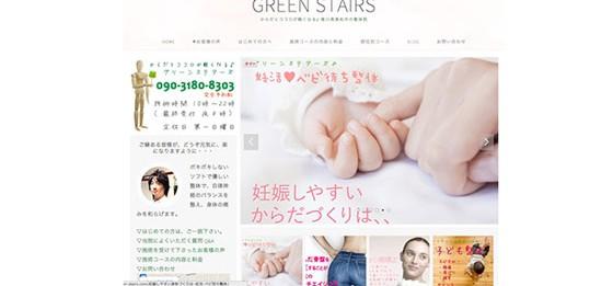 倉庫の上の整体院GREEN STAIRS