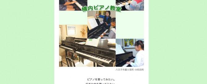 横内ピアノ教室