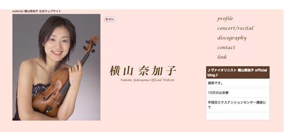 ヴァイオリニスト横山奈加子
