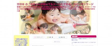 世田谷 の「赤ちゃんが泣いてもドーンとできる」ベビーマッサージ