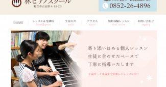 林ピアノスクール