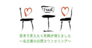 思考を変えたら笑顔が増えました ~名古屋の心理カウンセリング