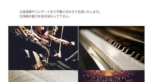 音楽工房 おんぷの木
