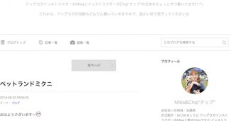 MikaとChipの*One Day(わんデイ)*