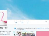 ドラマ日常ヒーロー公式ツイッター
