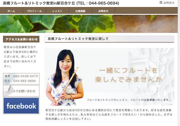 高橋フルート&リトミック教室 in新百合ケ丘