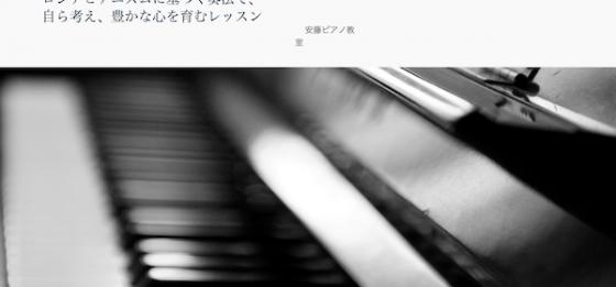 安藤ピアノ教室