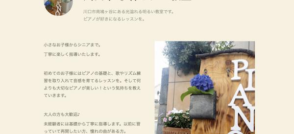 川口市の小林ピアノ教室