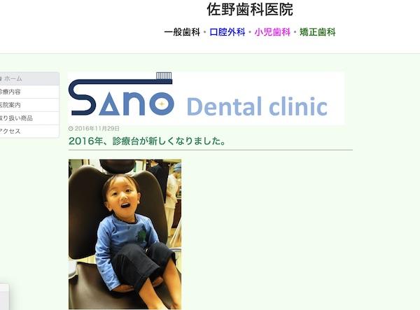 佐野歯科医院