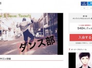 オンラインサロン【ダンス部』