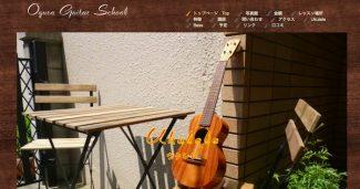 Ogura Guitar School