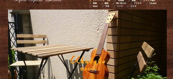 Ogura Guitar School