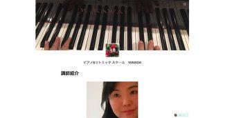 ピアノ&リトミックスクールYAMADA  (世田谷区砧、小田急線祖師谷大蔵)