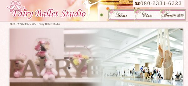 FairyBalletStudio
