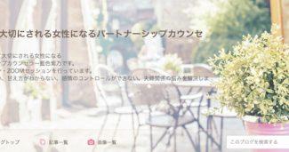 愛されて大切にされる女性になる パートナーシップカウンセラー藍色紫乃のブログ