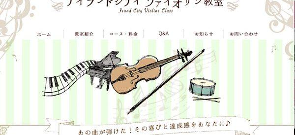アイランドシティヴァイオリン教室