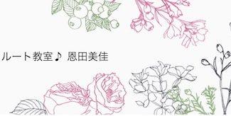 ♪横浜 & 松本市 フルート教室♪ 恩田美佳