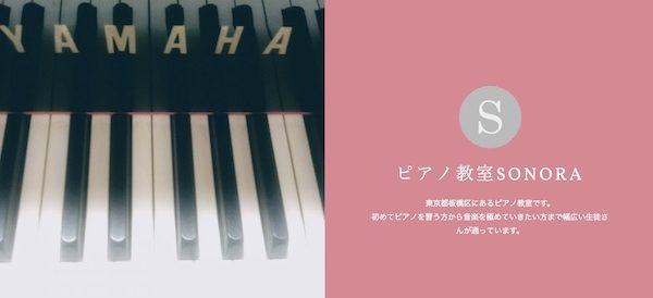 ピアノ教室SONORA