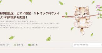 阿蘇ピアノ教室ブログ