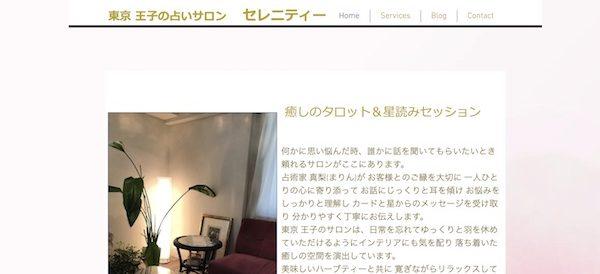 東京 王子の占いサロン セレニティー