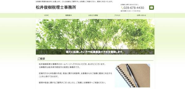 松井俊樹税理士事務所