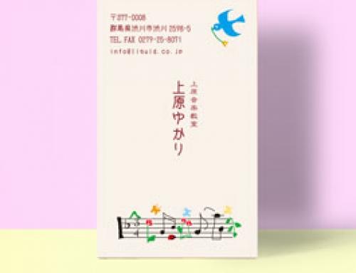 音楽教室名刺01 上原ゆかり音楽教室