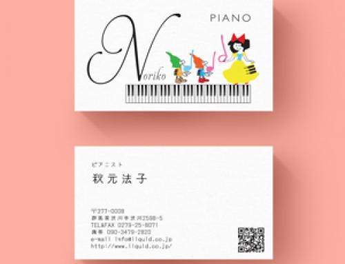 ピアノ名刺211 スノーホワイト