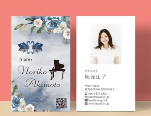 ピアノ名刺212 スワンレイク