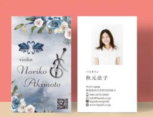 バイオリン名刺75 スワンレイク