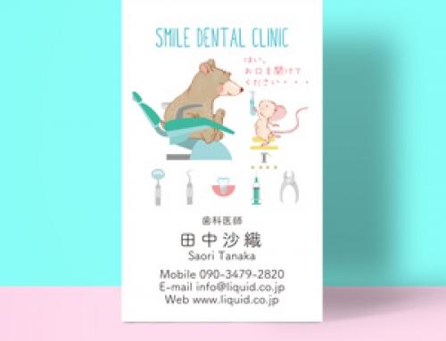歯科医師名刺83 ネズミ先生