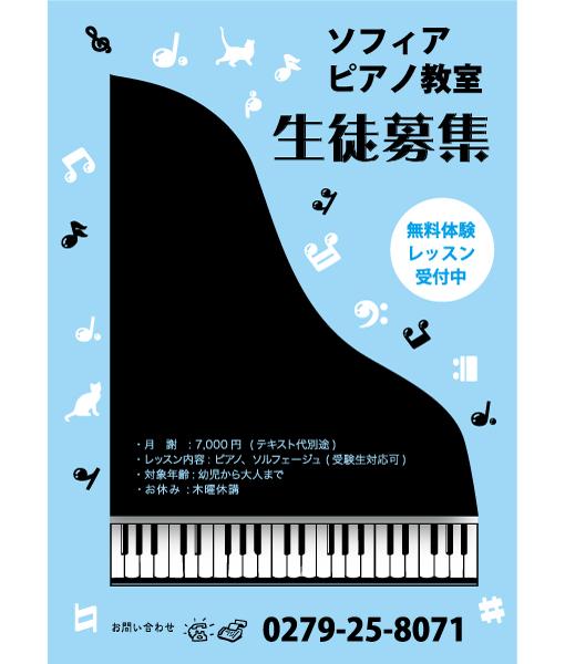 ピアノ教室生徒募集チラシ25