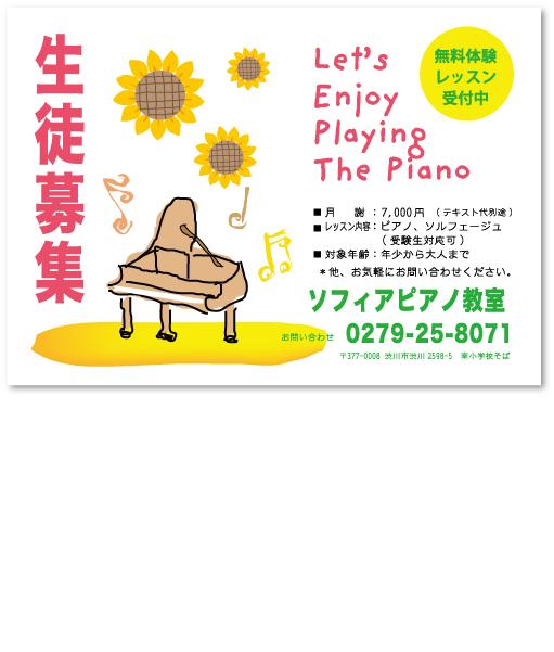 ピアノ教室生徒募集チラシ35