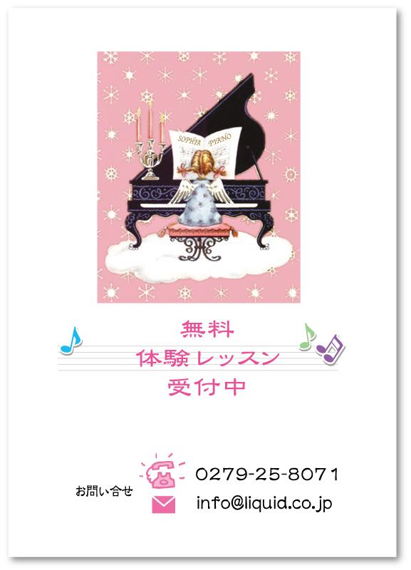 ピアノ教室生徒募集チラシ11