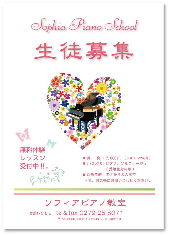 ピアノ教室生徒募集チラシ17