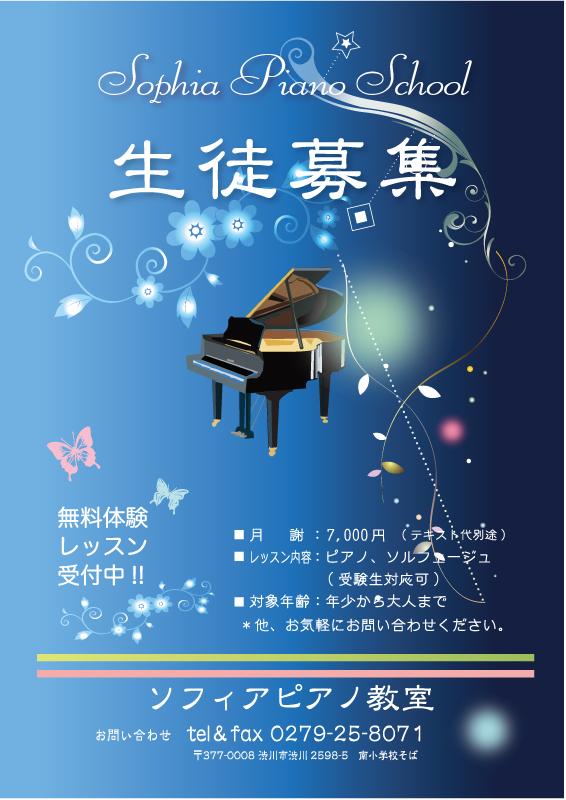 ピアノ教室生徒募集チラシ18