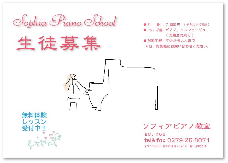 ピアノ教室生徒募集チラシ19
