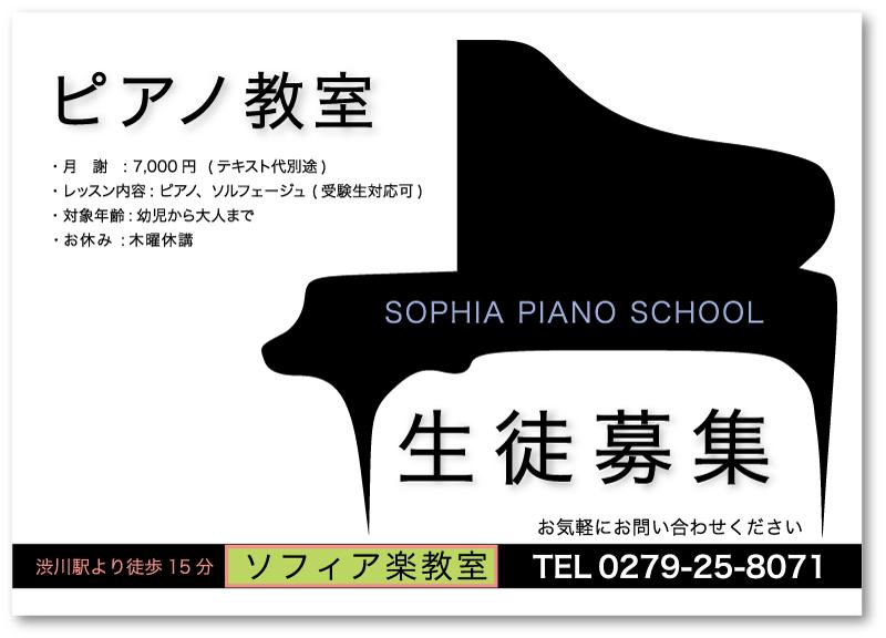 ピアノ教室生徒募集チラシ21