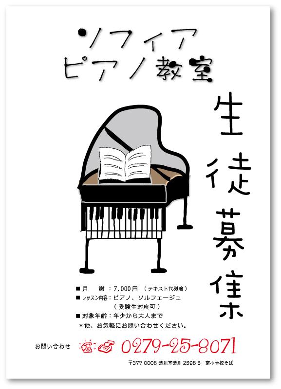 ピアノ教室生徒募集チラシ27