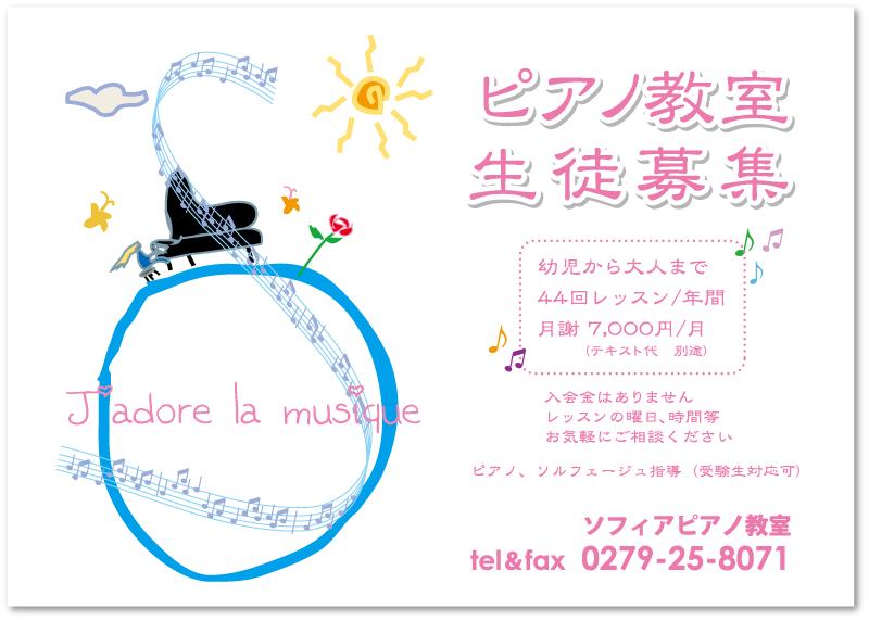 ピアノ教室生徒募集チラシ02