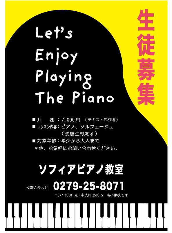 ピアノ教室生徒募集チラシ34