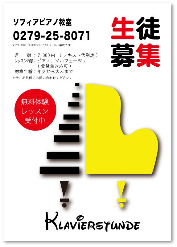 ピアノ教室生徒募集チラシ41